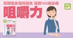 反轉全身慢性發炎,活到100歲必備咀嚼力!