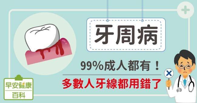 牙周病99%成人都有!牙周病原因症狀是什麼?牙線如何使用能預防牙周炎?