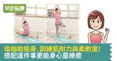 瑜珈助瘦身、訓練肌耐力與柔軟度!搭配這件事更能身心靈療癒