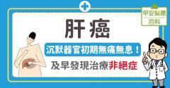 「4大惡人」李兆基肝癌病逝!9大症狀早警覺早救命