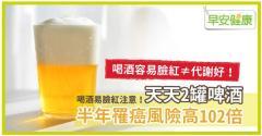 喝酒易臉紅注意!天天2罐啤酒,半年罹癌風險高102倍
