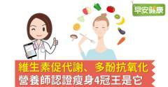維生素促代謝、多酚抗氧化,營養師認證瘦身4冠王是它