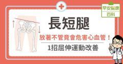 長短腿:放著不管竟會危害心血管!1招屈伸運動改善