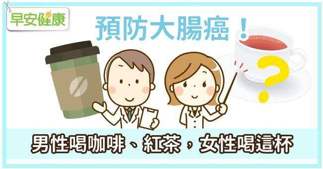 預防大腸癌!男性喝咖啡、紅茶,女性喝這杯