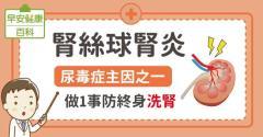 腎絲球腎炎:尿毒症主因之一,做1事防終身洗腎