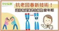 抗老回春新技術!這招有望讓老化細胞變年輕