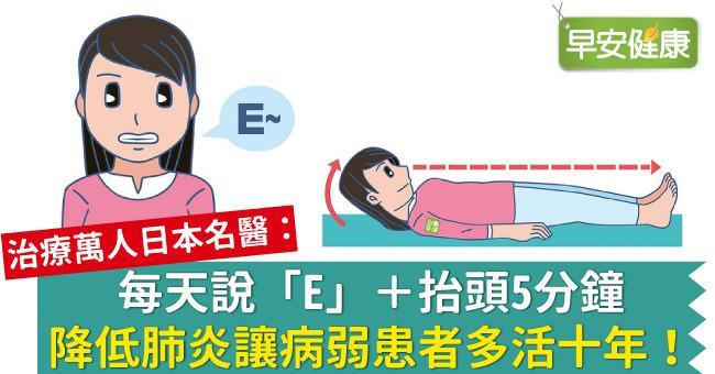 每天說「E」+抬頭5分鐘,降低肺炎讓病弱患者多活十年!