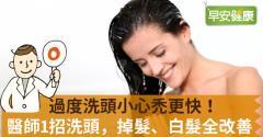 洗頭洗錯小心禿更快!洗頭3招,掉髮、白髮全改善