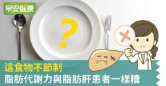 這食物不節制,脂肪代謝力與脂肪肝患者一樣糟