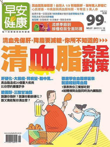 早安健康11月號雜誌《清血脂完全對策》