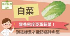 白菜防癌護肝!白菜這樣吃最能抗老降血壓