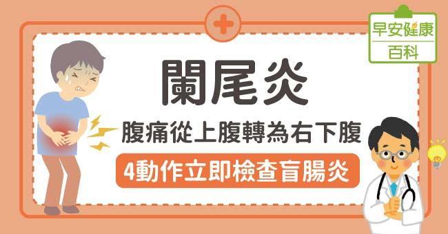 闌尾炎:腹痛從上腹轉為右下腹,4動作立即檢查盲腸炎