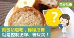 麵包沾這吃,穩穩控糖就是控制肥胖、糖尿病!