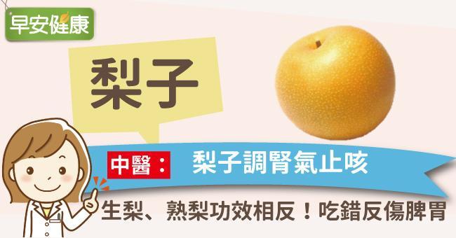 梨子調腎氣止咳,生梨、熟梨功效相反!吃錯反傷脾胃
