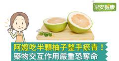 阿嬤吃半顆柚子整手瘀青!藥物交互作用嚴重恐奪命