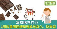 這時吃巧克力,2周改善頑固便秘還能抗氧化、防失智