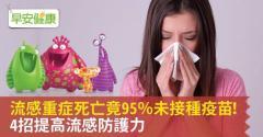 流感重症死亡竟95%未接種疫苗!4招提高流感防護力