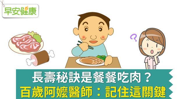 長壽秘訣是餐餐吃肉?百歲阿嬤醫師:記住這關鍵