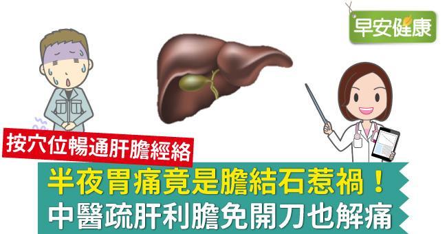 半夜胃痛竟是膽結石惹禍!中醫疏肝利膽免開刀也解痛