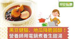 黑豆健腦、地瓜降膽固醇!營養師用電鍋煮養生甜湯