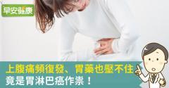 上腹痛頻復發、胃藥也壓不住,竟是胃淋巴癌作祟!