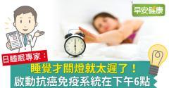 睡覺才關燈就太遲了!啟動抗癌免疫系統在下午6點