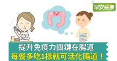 提升免疫力關鍵在腸道,每餐多吃1樣就可活化腸道!