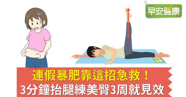 連假暴肥靠這招急救!3分鐘抬腿練美臀3周就見效