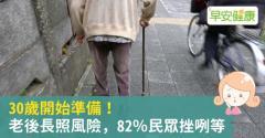 30歲開始準備!老後長照風險,82%民眾挫咧等