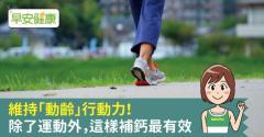 動齡保養大公開,每日健走搭配高鈣奶粉,為行動力把關