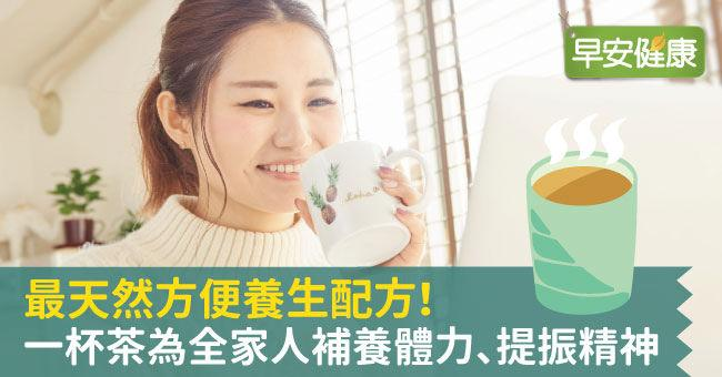 最天然方便養生配方!一杯茶為全家人補養體力、提振精神