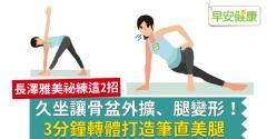 久坐讓骨盆外擴、腿變形!3分鐘轉體打造筆直美腿