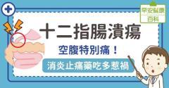 十二指腸潰瘍的症狀與危險因子你該知道!十二指腸潰瘍吃什麼有助治療?
