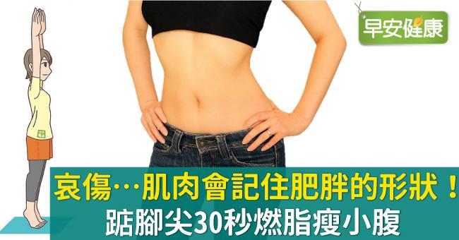 哀傷…肌肉會記住肥胖的形狀!踮腳尖30秒燃脂瘦小腹