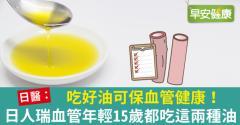 吃好油可保血管健康!日人瑞血管年輕15歲都吃這兩種油