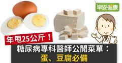 年甩25公斤!糖尿病專科醫師公開菜單:蛋、豆腐必備