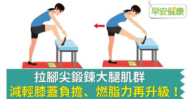 拉腳尖鍛鍊大腿肌群,減輕膝蓋負擔、燃脂力再升級!