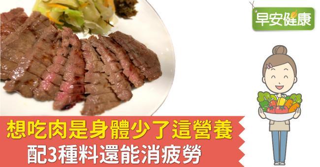 想吃肉是身體少了這營養,配3種料還能消疲勞