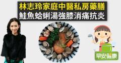 林志玲家庭中醫私房藥膳:鮭魚蛤蜊湯強膝消痛抗炎