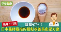 減鹽97%!日本醫師最推的輕鬆改善高血壓方案