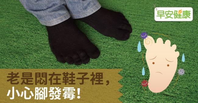 老是悶在鞋子裡,小心腳發霉!