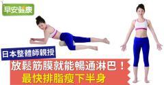 放鬆筋膜就能暢通淋巴!最快排脂瘦下半身