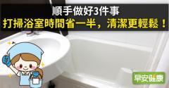 順手做好3件事,打掃浴室時間省一半,清潔更輕鬆!