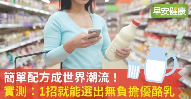 簡單配方成世界潮流!實測:1招就能選出無負擔優酪乳