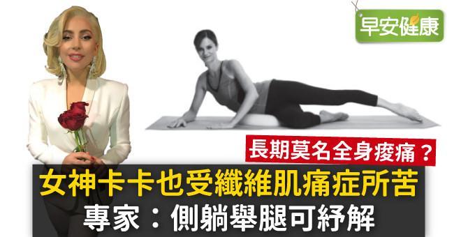 女神卡卡也受纖維肌痛症所苦,專家:側躺舉腿可紓解
