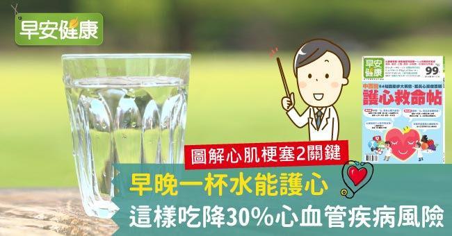 早晚一杯水能護心,這樣吃降30%心血管疾病風險