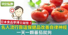 名人流行靠這保健品改善自律神經,一天一顆蕃茄就夠