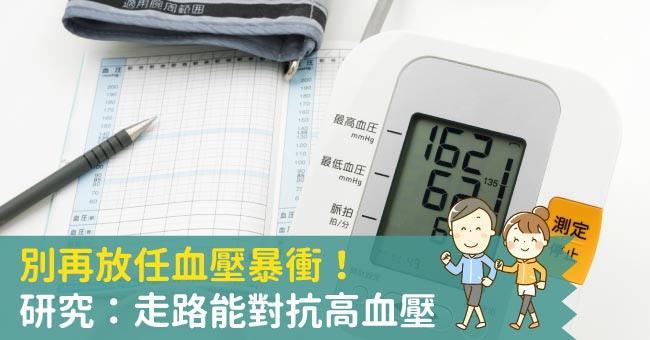 別再放任血壓暴衝!研究:走路能對抗高血壓