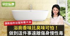 浴廁香味比臭味可怕!做到這件事遠離傷身慢性毒