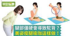 腿部僵硬會導致駝背?美姿瘦腿瑜珈這樣做!